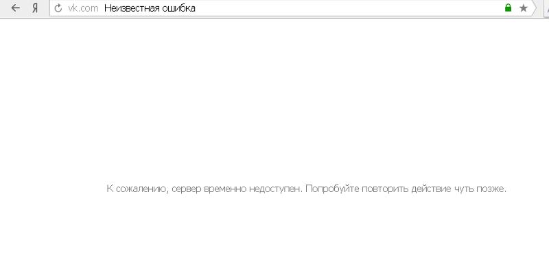 Сервер для приложение вконтакте