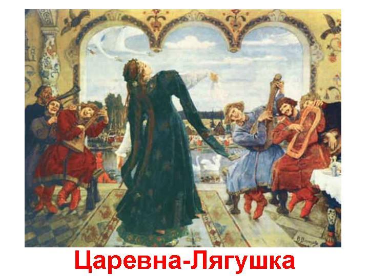 картина васнецова царевна лягушка фото