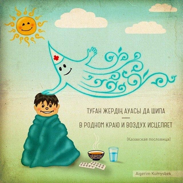этой картинки к казахским пословицам и поговорками быстро легко, предварительно