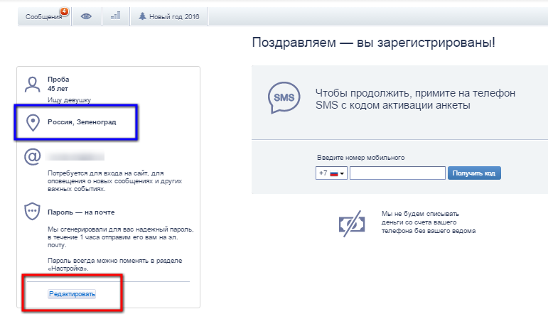 Маил знакомства му love.ru знакомства в полярном