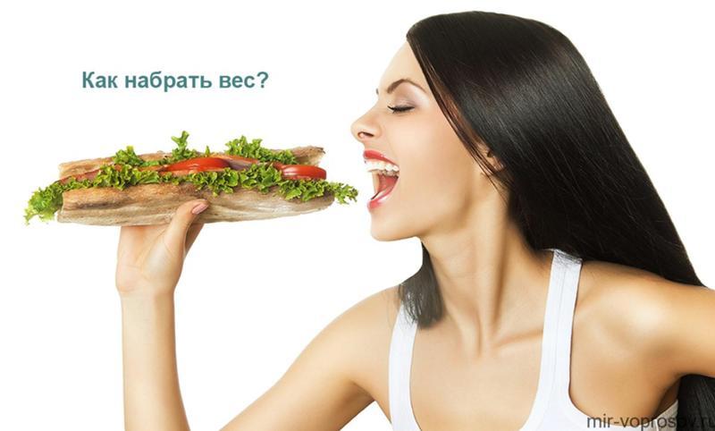 Белковая диета для набора веса для женщин, чтобы