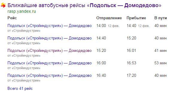 шерсть, расписание автобусов от станции подольск 1052 тех условиях пропускает