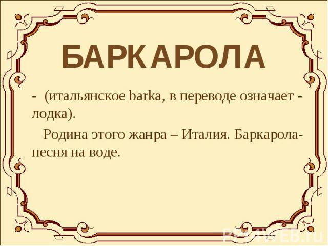 Баркарола