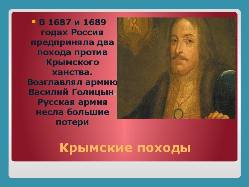 клмандующим русской армией во время крвмских походов 1687 благодарность понравившемуся сотруднику