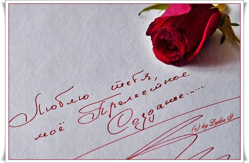 Открытки письма о любви, милой дорогой картинки