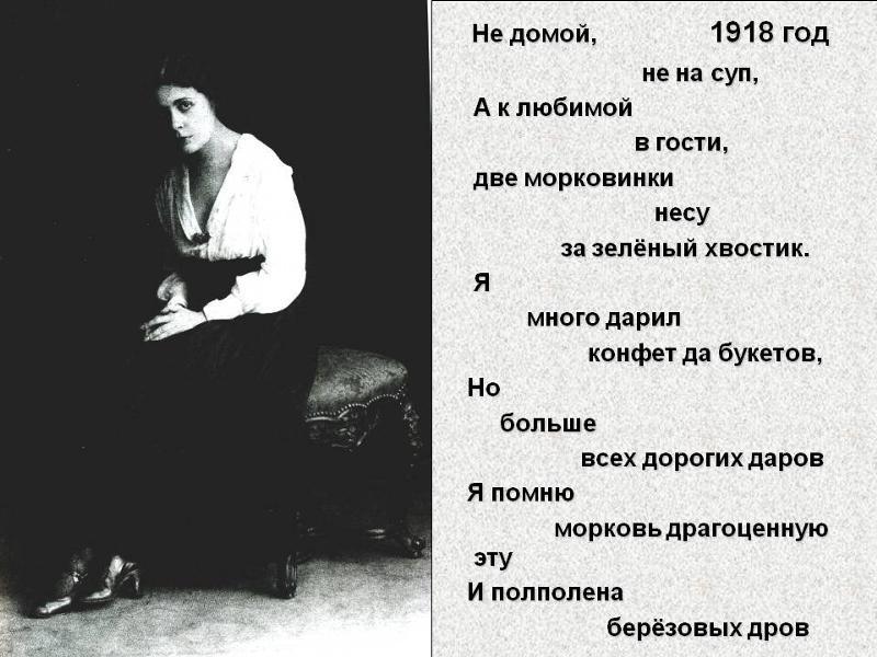 Любовь  Маяковский стихи