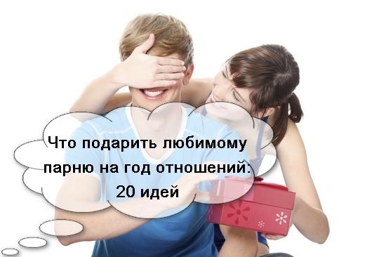 Что Подарить Любимому На 2 Года Знакомства