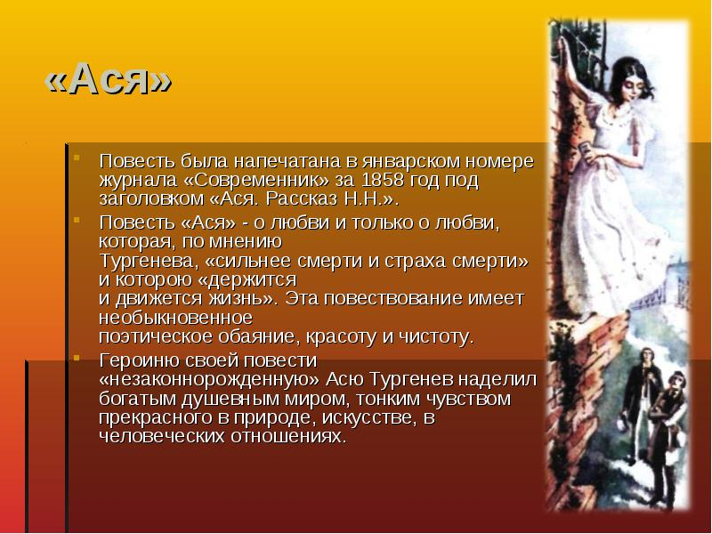 Тургенев Ася Знакомство Героев