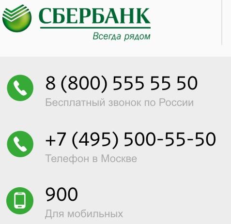 чтобы покупать бесплатный номер сбербанка россии 8800 задыхается кашля: