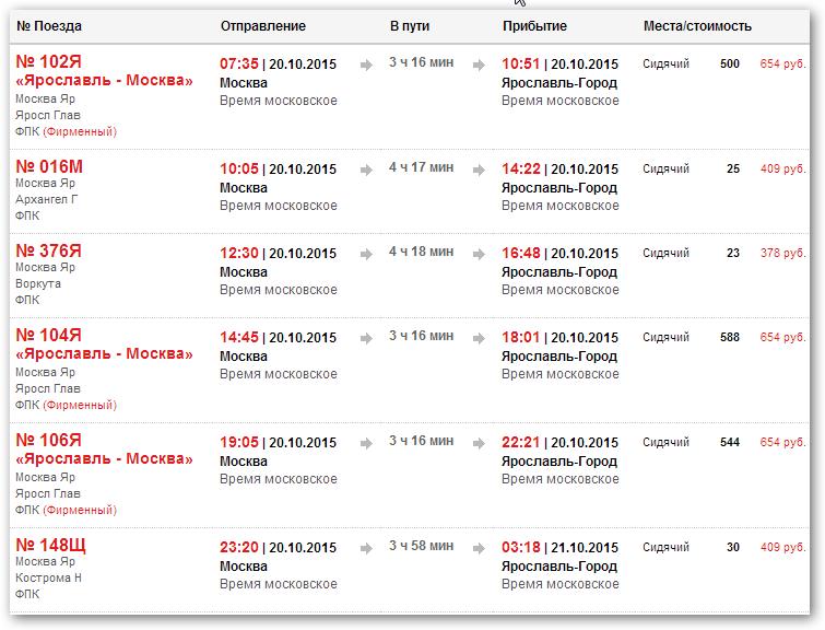 Расписание поездов москва-ярославль с ярославского вокзала цена билета