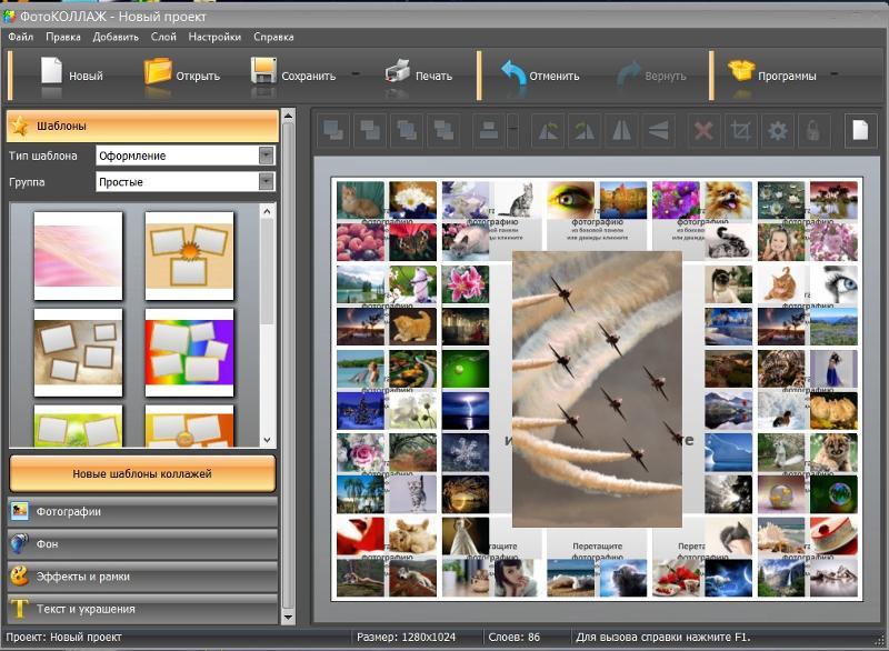 создать фотоколлаж монтажа как перенести слайды