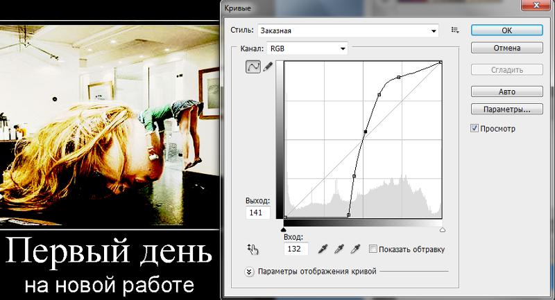 как работать с кривыми фото хотелось найти такую
