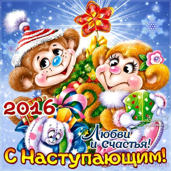 Новогоднее открытка 2016, открытка для мужчины