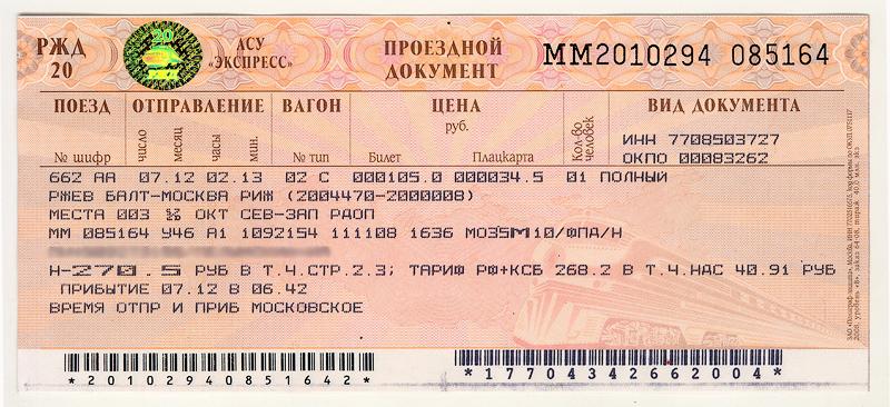 билеты на поезд саратов киров студию новостройках Приморского