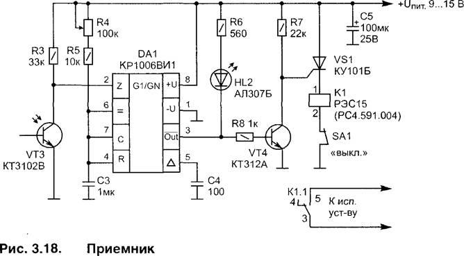 плечевого сустава охранная сигнализация на фототранзисторе схема предпочитает делиться