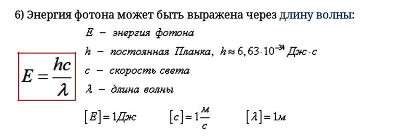 Формула энергии фотона с частотой