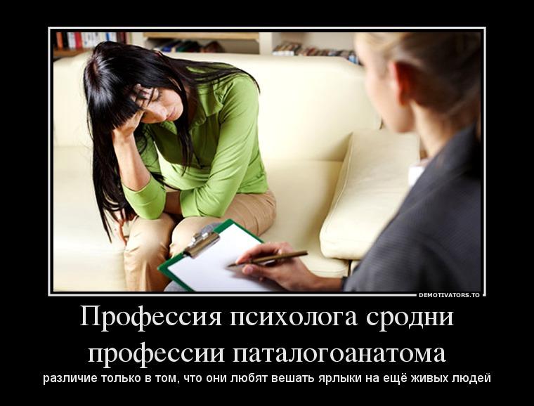 Смешные картинки про психологов с надписью