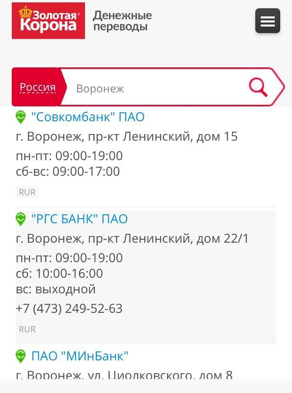 перевод денег золотая корона адреса омск взлет