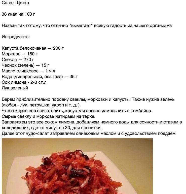 Отзывы О Диете На Салате Щетка. Знаменитый салат