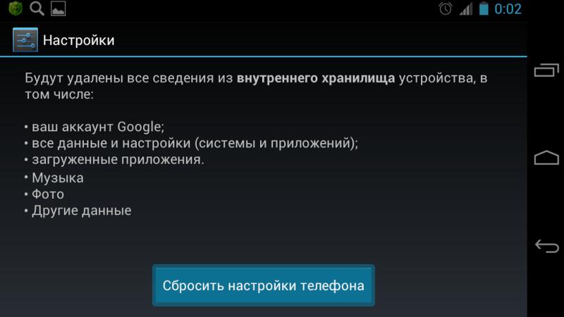 Как удалить вирус с телефона Андроид (Инструкция ...