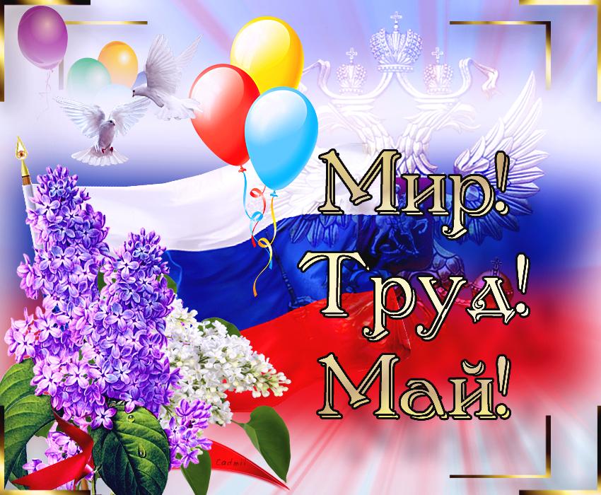 Картинки с первым мая, открытки днем рождения