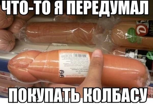 Член из морковки