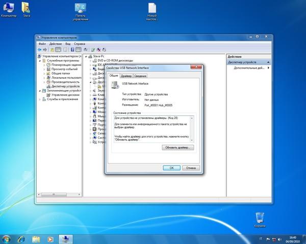 код 28 драйвер скачать бесплатно для Windows 7 сетевой контроллер - фото 7