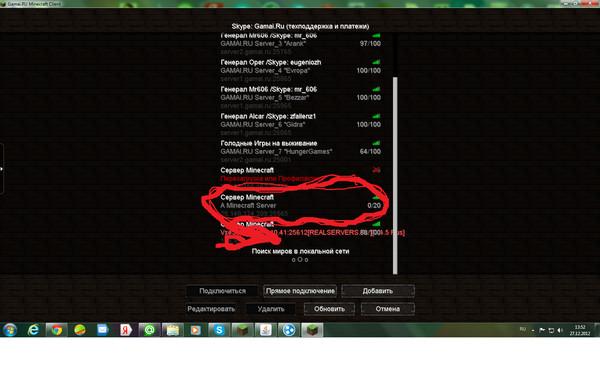 minecraft failed to verify username