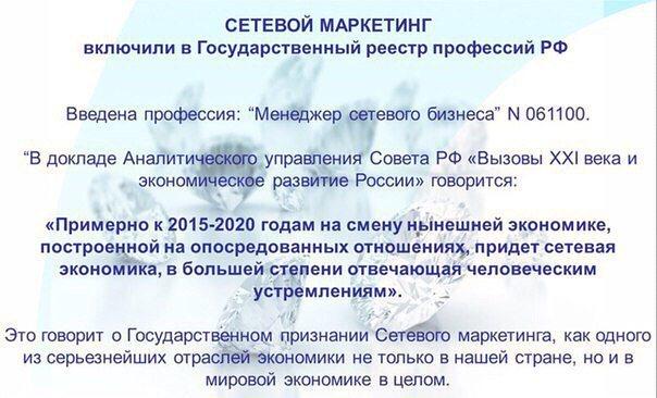 регистрации электрической сетевой маркетинг и закон законодательство