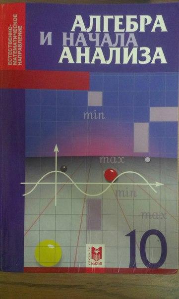 Алгебра 9 Класс Решебник Абылкасымова Скачать