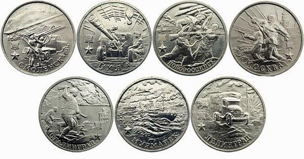 2 рубля 2000 года тула цена монеты россии новые цены