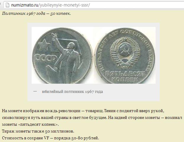 Стоимость советских юбилейных монет 1961 1991 номер 131