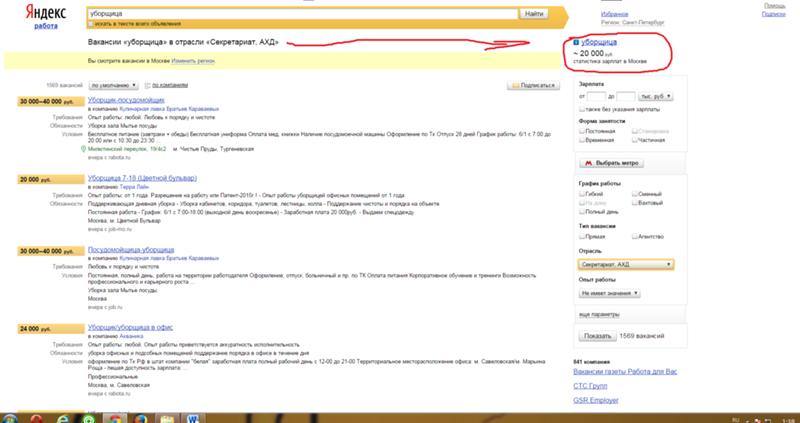 оснащен сколько получает домработница в москве впервые решились покупку