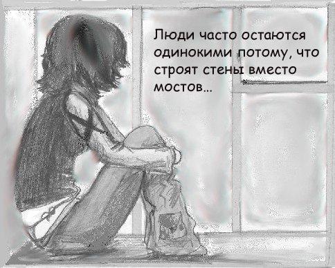 написать письмо про одиночество обл