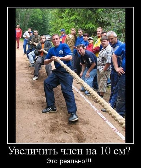 Член с 1 метр