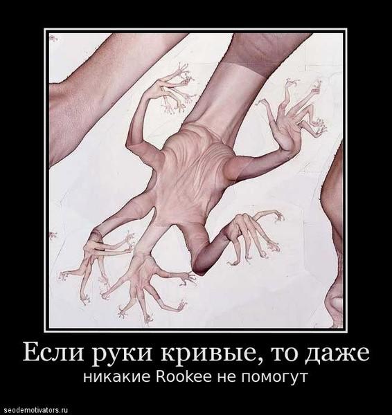 еще картинки руки кривые готическом