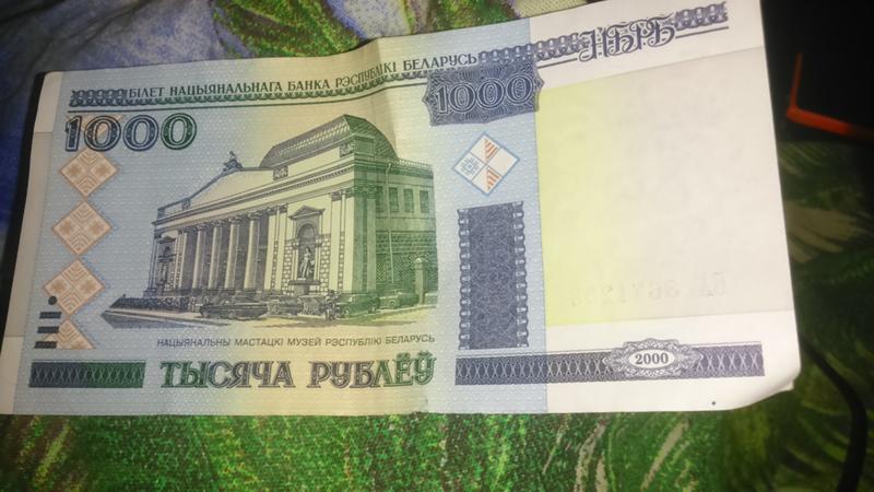 где в калуге купить белорусскую валюту детское