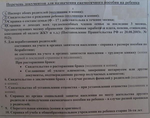 Москва документы субсидии и льготы трудовые отношения.