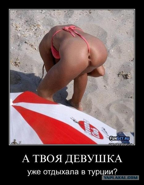 prikol-porno-turtsiya