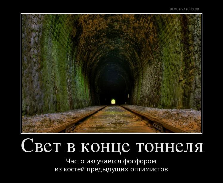 Открытка свет в конце тоннеля
