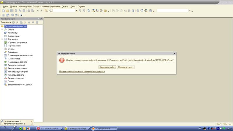 Ошибка при выполнении файловой операции обновлении конфигурации 1с 1с отчет о продаже товаров