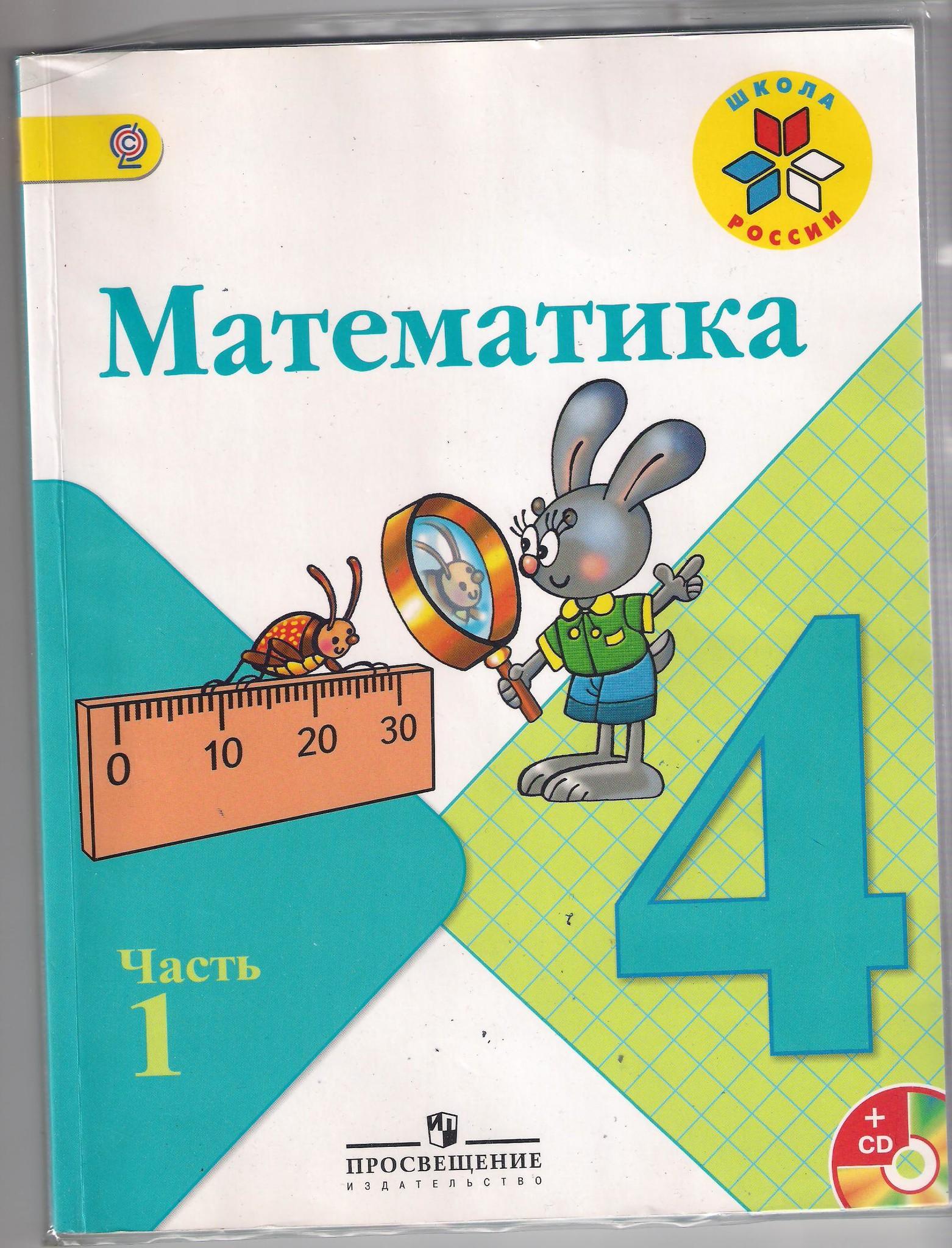 россии матем гдз школа кл 4