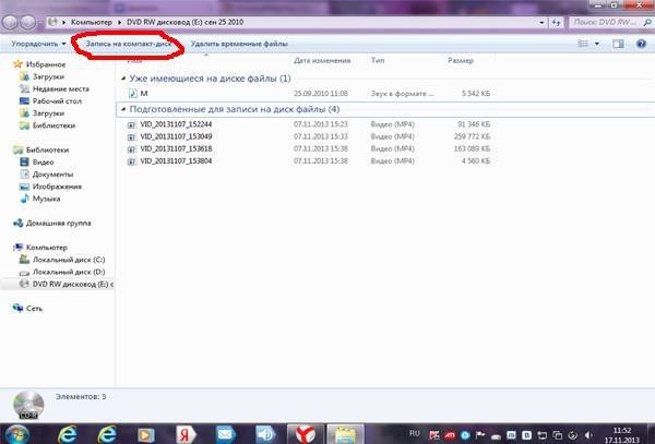 подготовили как перекинуть файл на диск Как