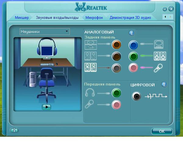 Диспетчер Realtek - фото 2