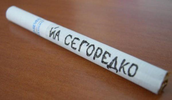 Надписи на сигаретах в картинках
