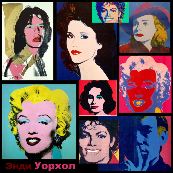 andy warhol a pop culture icon Andy warhol's world of celebrity that's what andy warhol believed in our present pop culture climate of almost mythical status as a hollywood icon.