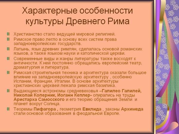 Культура древнего мира доклад кратко 5757
