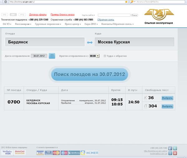 текста, работа москва симферополь купить билеты на поезд по: