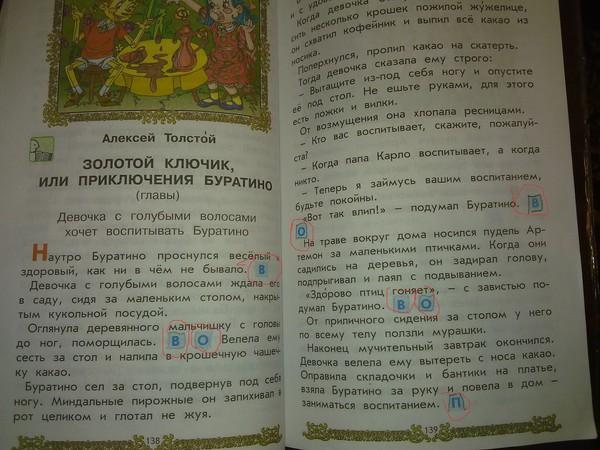 Решебник По Литературному Чтению 3 Класс Бунеев Учебник