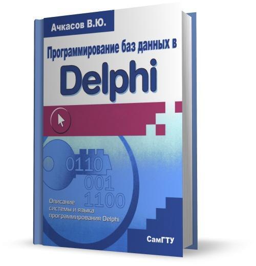 Ответы mail ru Темы дипломных работ по программированию Темы дипломных работ по программированию